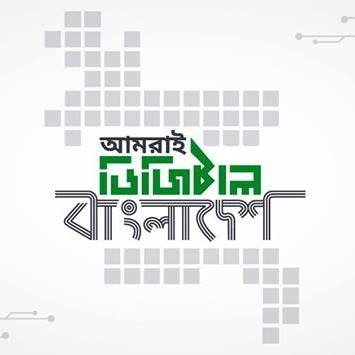 Amrai Digital Bangladesh